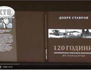 Промовирана монографијата  120 години гиманзиско образование во Кавадарци  од Добре Ставров