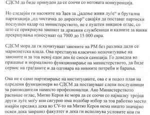 ВМРО ДПМНЕ  СДСМ го прекши законот со назначувањето на Керов за раководител