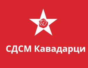 СДСМ  Кавадарци ќе го запамети Панов како најлош градоначалник